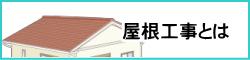 葛飾区の雨漏り・屋根・外壁工事専門の市川ルーフ㈱マルゼン工業はの屋根葺き替え工事とは