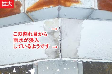 江戸川区T様 雨漏り修理~ガルバリウム鋼板タテ平葺き、屋根葺き替え工事施工事例~雨漏り・屋根修理・屋根葺き替えなら市川ルーフ㈱マルゼン工業(市川市 江戸川区 葛飾区)にご相談下さい