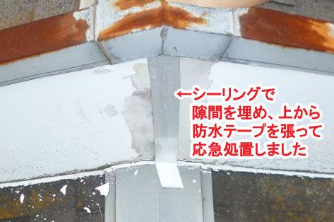 雨漏り屋根修理施工事例~雨漏り・屋根修理・外壁工事の事なら何でも市川ルーフ㈱マルゼン工業(市川市|江戸川区|葛飾区)にご相談下さい